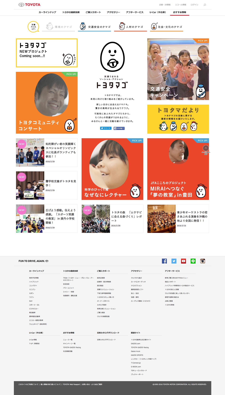 http://toyota.jp/social_action/