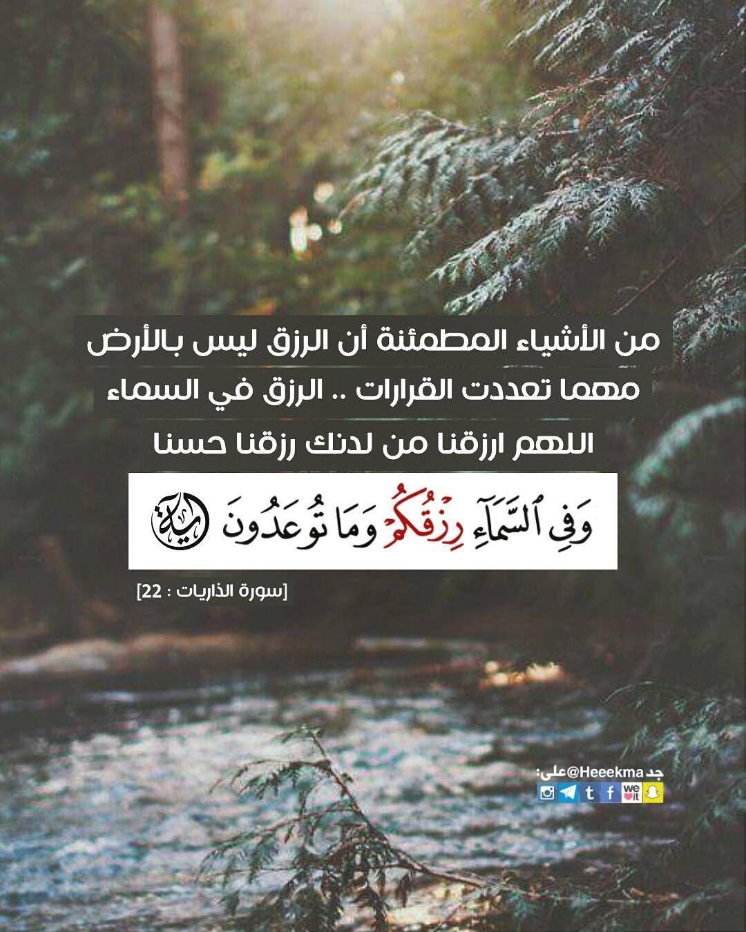 1 382 Likes 25 Comments آية و حكمة في صورة Heeekma On Instagram Quot و ل ت ص ن ع ع ل ى ع Islamic Quotes Quran Quran Verses Quran Quotes Verses