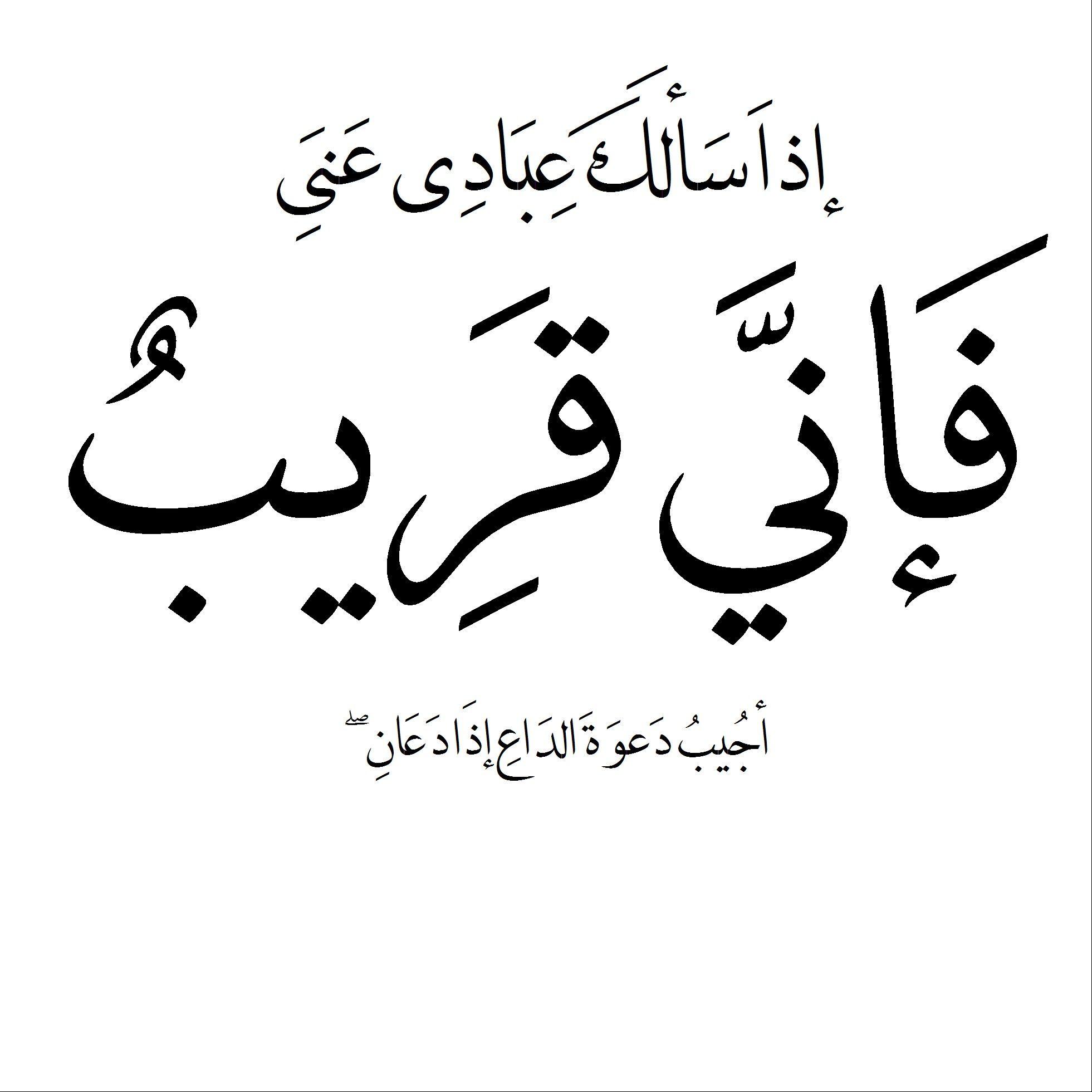 فانى قريب Quran Quotes Islamic Quotes Islamic Phrases