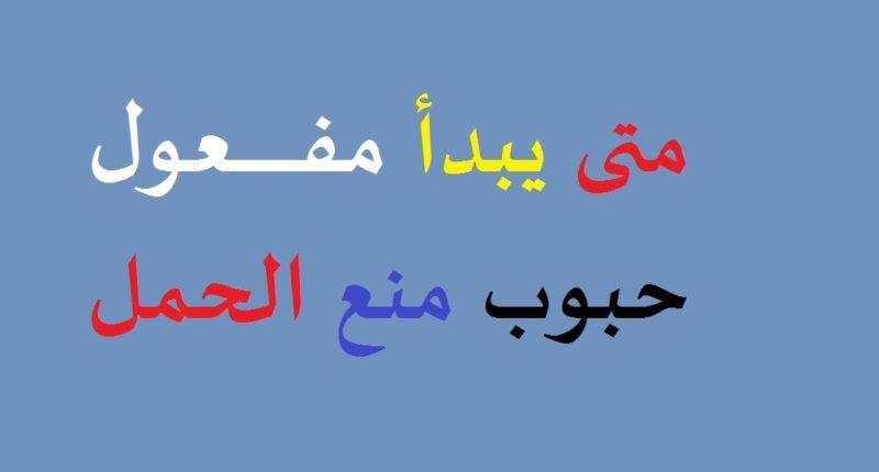 متى يبدأ مفعول حبوب منع الحمل Calligraphy Arabic Calligraphy