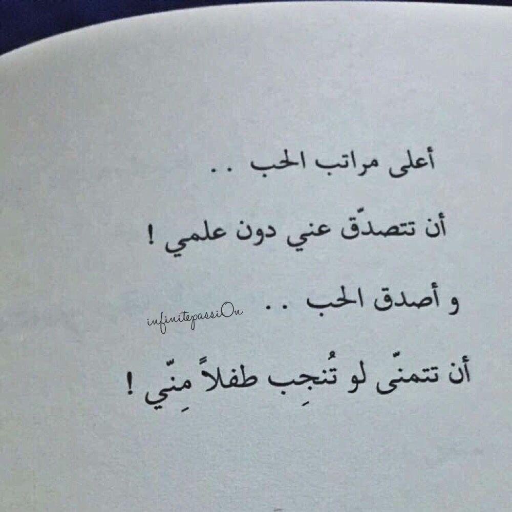 أعلى مراتب الح ب وأصدق الح ب في كل قلب مقبرة لـ ندى ناصر Wise Quotes Funny Quotes Quotes