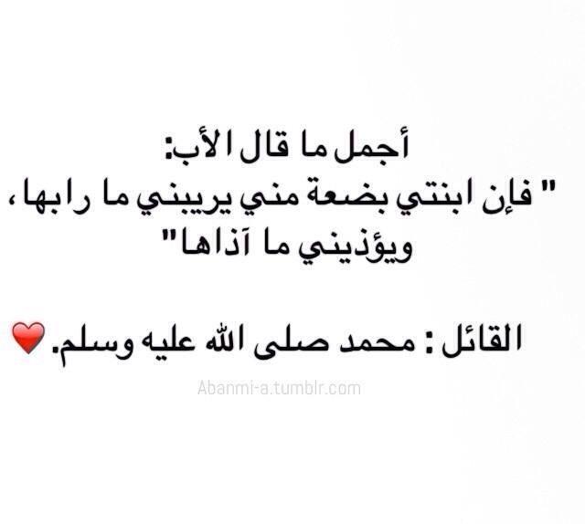 اللهم صل على محمد و آل محمد سلام الله عليك يا فاطمة الزهراء Quran Quotes Cool Words Love Quotes For Her