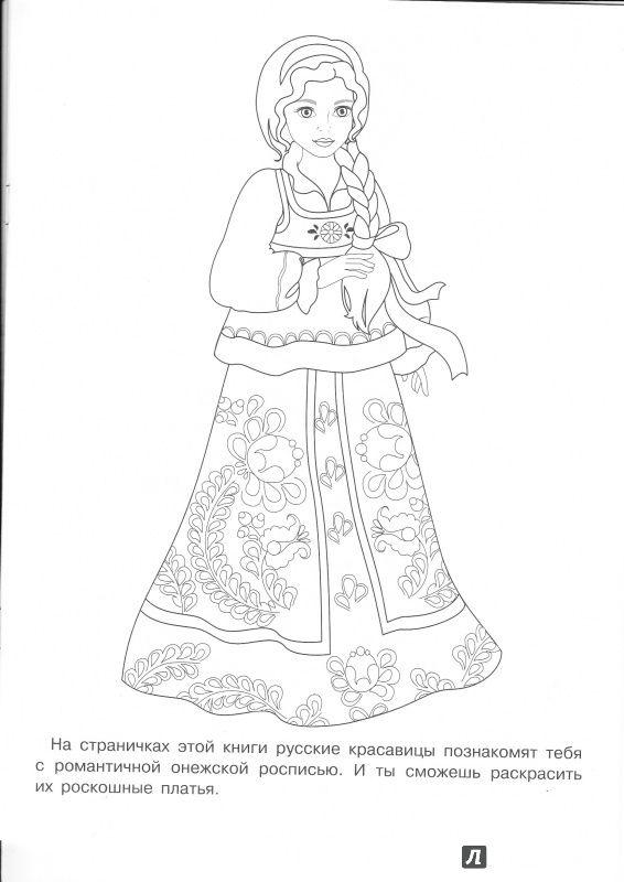 """Иллюстрация 8 из 11 для Раскраска """"Онежская роспись ..."""