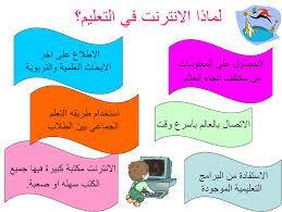 لماذا نستخدم الانترنت في التعليم لقد حول الانترنت العالم الى قرية صغيرة اصبح بامكان سكانها التواصل مع بعضهم البعض Sleep Eye Mask Personal Care Person