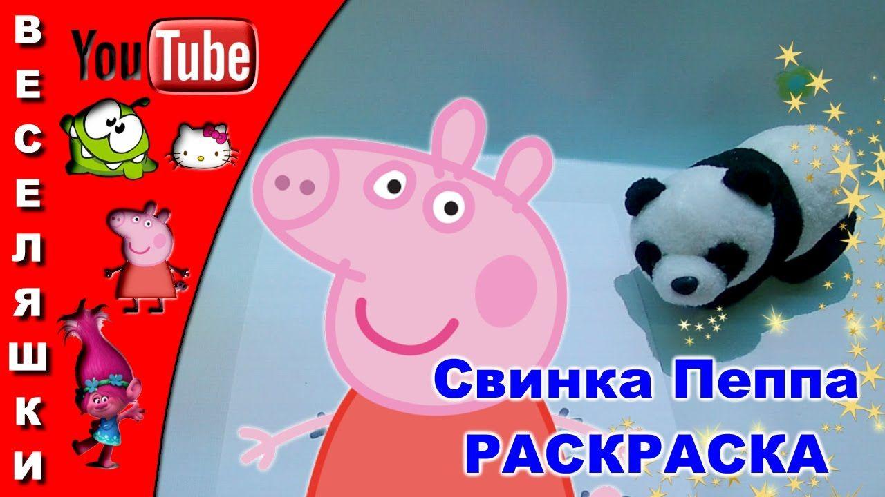 Svinka Peppa Raskraska Coloring Peppa Pig 2017 Raskraski Svinki Svinka Peppa