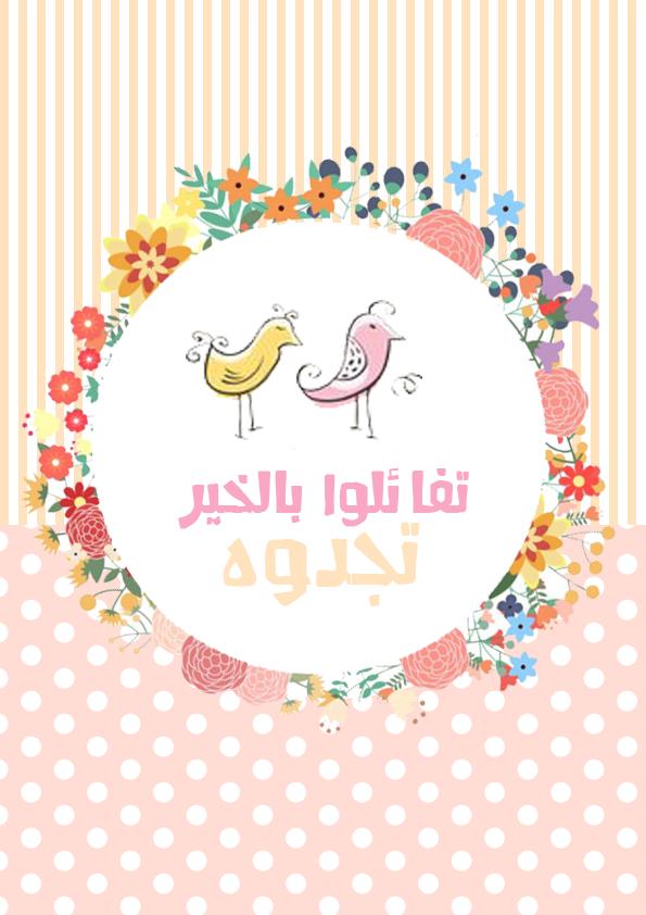 نحن ه نا فواصل للملفات Craft Logo Children S Day Craft Weekly Planner Stickers