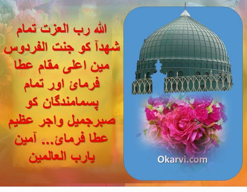 Okarvi: Maulana Okarvi Academy [Al Aalami] prays for the V...#Peshawar # News #Pakistan # Condemn # Okarvi