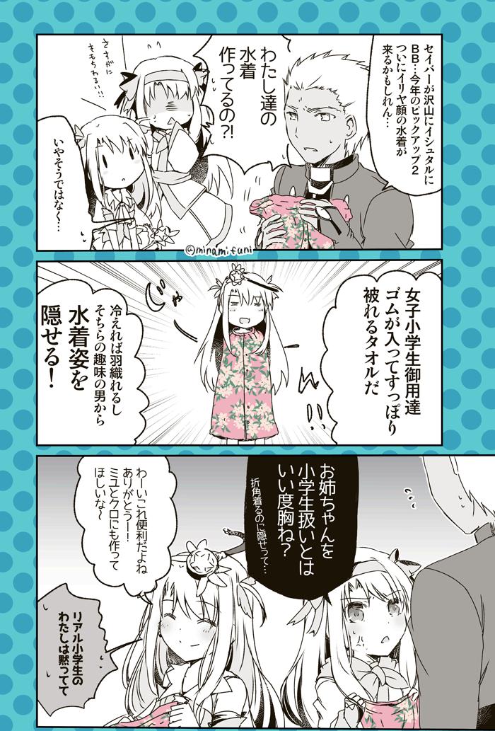 南ふに 1日目西あ46a On Twitter Fate Stay Night Fate Shirou Emiya