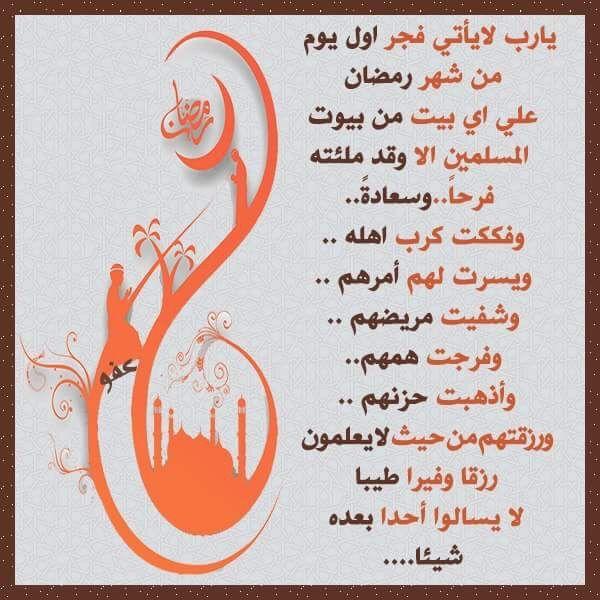 Pin By Malak Salah On أضافاتي من بطأقات و كلمات Ramadan Arabic Calligraphy Sermon