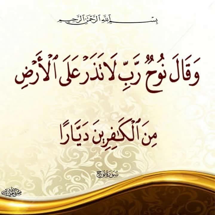 ٢٦ نوح Calligraphy Arabic Calligraphy Arabic