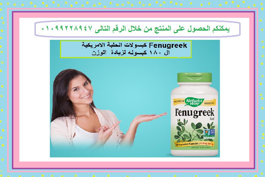 كبسولات الحلبة الامريكية Fenugreek لزيادة الوزن Convenience Store Products Convenience Store Pill