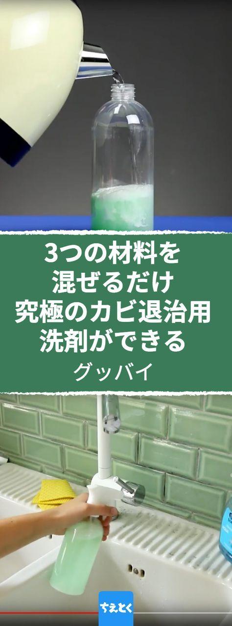お風呂のお掃除 粗掃除 洗剤塗布 お掃除 風呂 カビ 掃除 風呂 換気扇 掃除