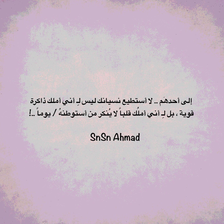 إلى أحده م لا أستطيع نسيانك ليس ل ـ أني أمل ك ذاكرة قوية بل ل ـ أني أمل ك قلبا لا ي نكر من أستوطنه يوما Words Quotes Quotations Funny Quotes