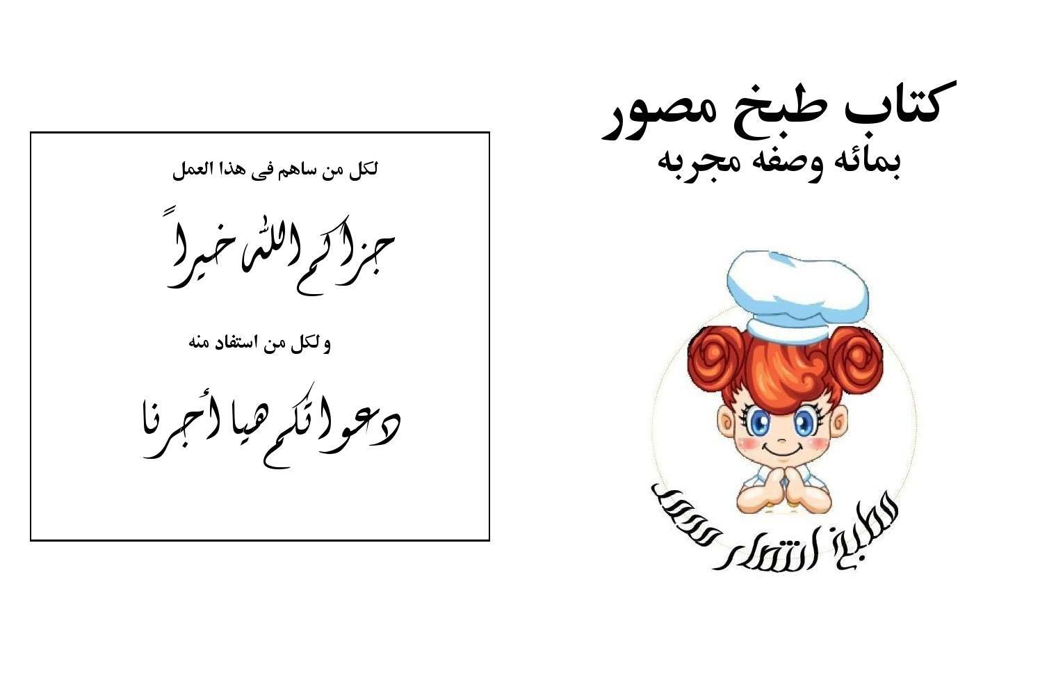 كتاب طبخ مصور Libyan Food Books Cooking