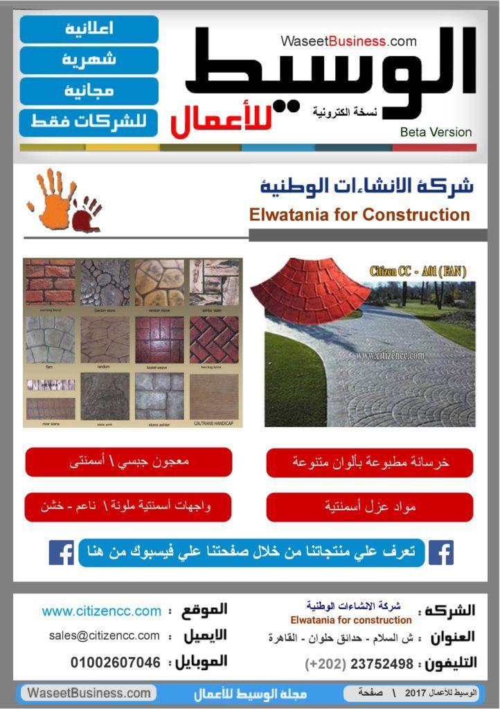 دليل شركات مقاولات عامة في مصر