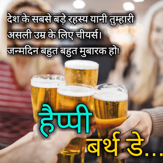Happy Birthday Wishes For Best Friend Funny In Hindi Monica Gallery In 2020 Funny Happy Birthday Wishes Happy Birthday Wishes Happy Birthday Sister Funny