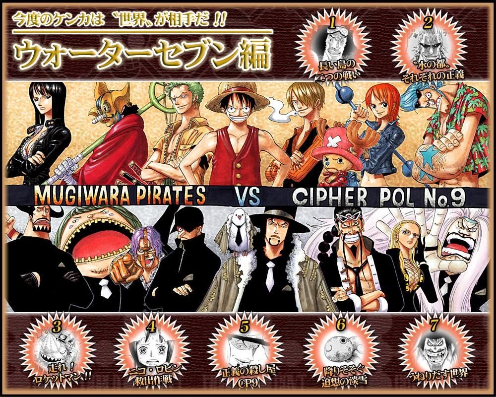 Strawhat Pirates Vs  CP9 One Piece #strawhats #pirates #cipher #pol