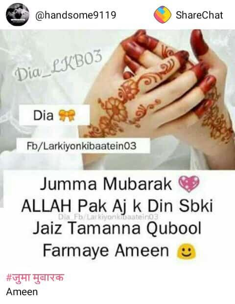 Alish Khan Ramadan Quotes Islamic Love Quotes Jumma Mubarak Quotes