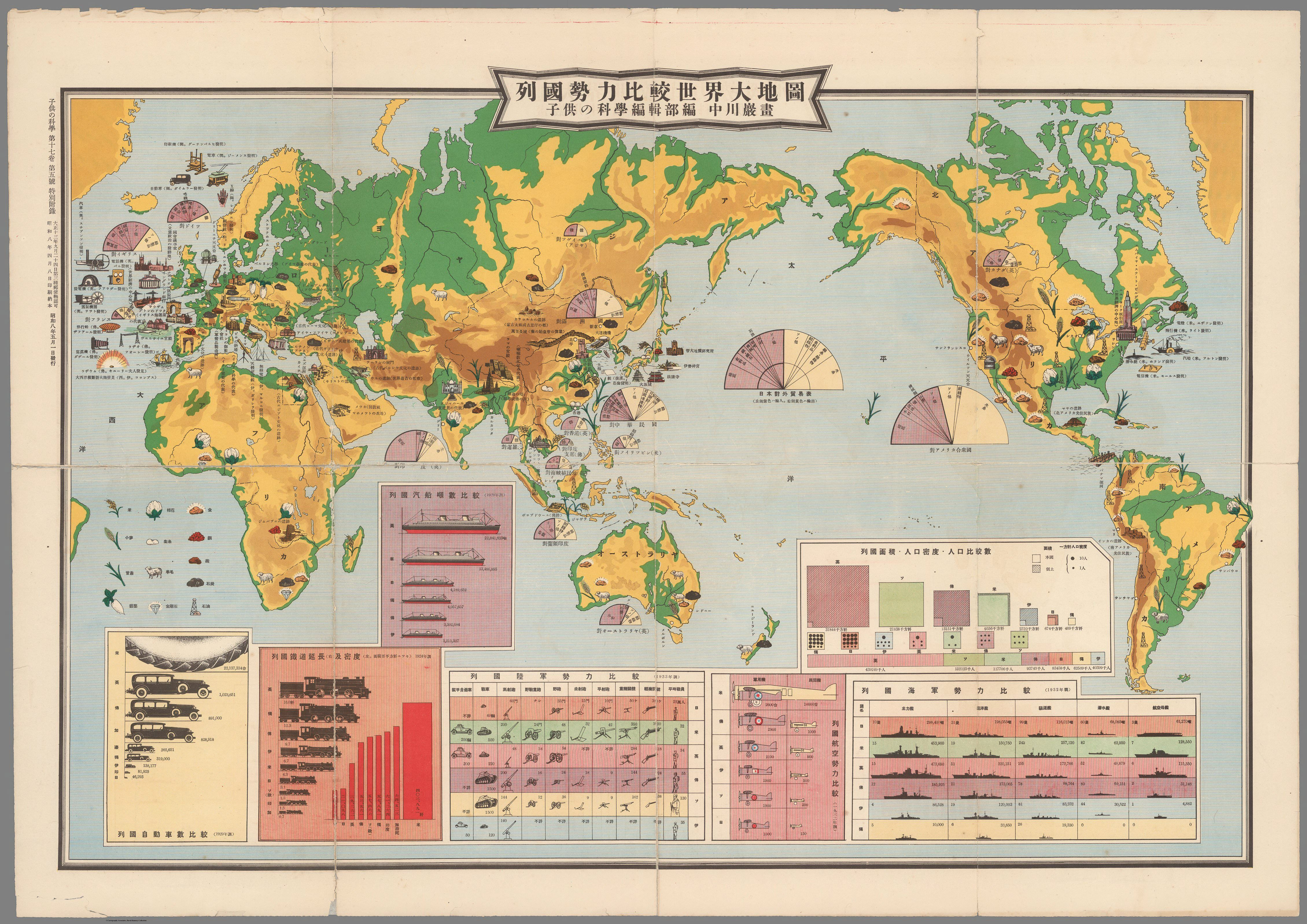Japanese 1933 pictorial map of the world published by seibundo japanese 1933 pictorial map of the world published by seibundo shinkosha comparison map of publicscrutiny Images