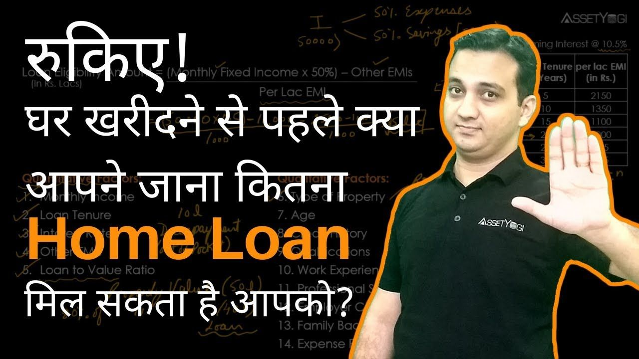 Home Loan Eligibility Calculator Based On Salary Other Emi Sbi Hdf Eligibility Of Housing Loan Depends On Many Other Fa With Images Home Loans Loan Debt Relief