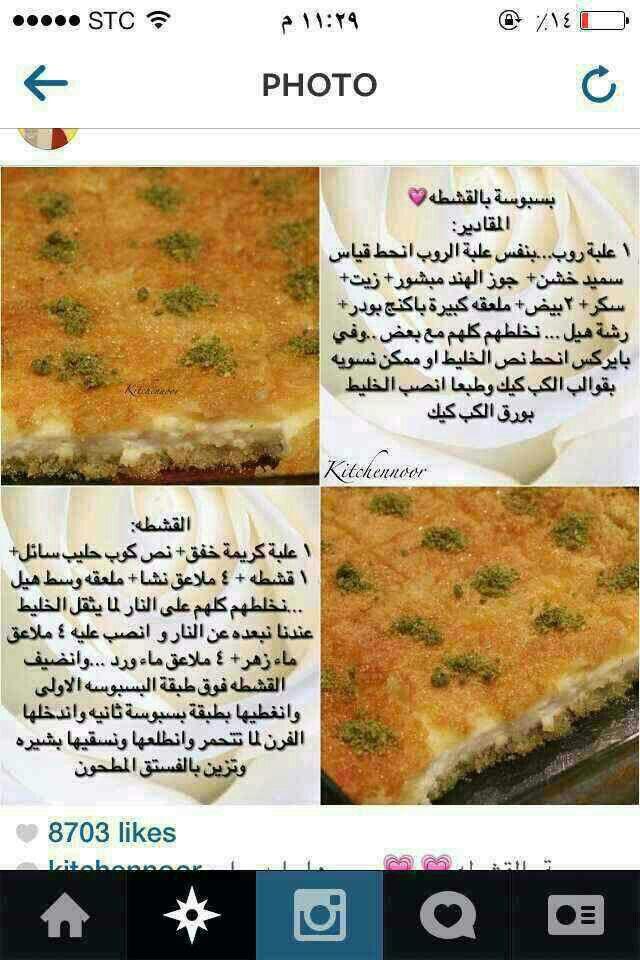 بسبوسه بالقشطة Ramadan Recipes Recipes Food