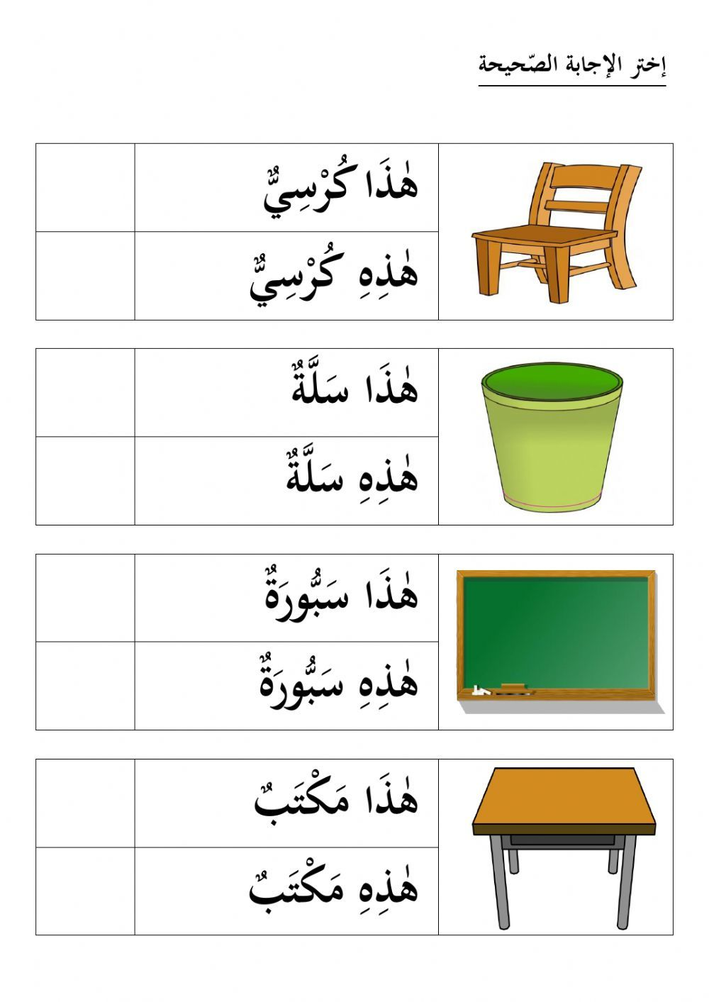 Kata Tunjuk Interactive And Downloadable Worksheet You Can Do The Exercises Online Or Download The Worksh Arabic Alphabet For Kids Arabic Kids Learning Arabic [ 1413 x 1000 Pixel ]