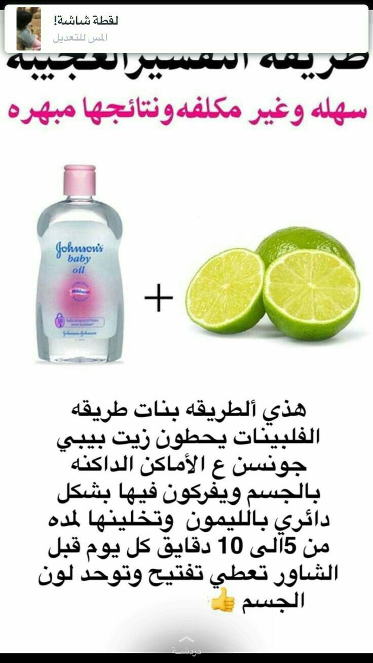 Pin By F F On Soins Beaute Skin Treatments Beauty Skin Care Routine Face Skin Care
