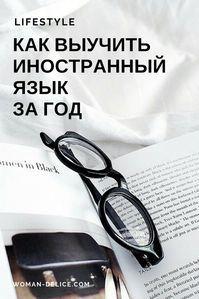 Kak Vyuchit Inostrannyj Yazyk Za God Woman Delice Inostrannyj Yazyk Yazyk Strategii Obucheniya