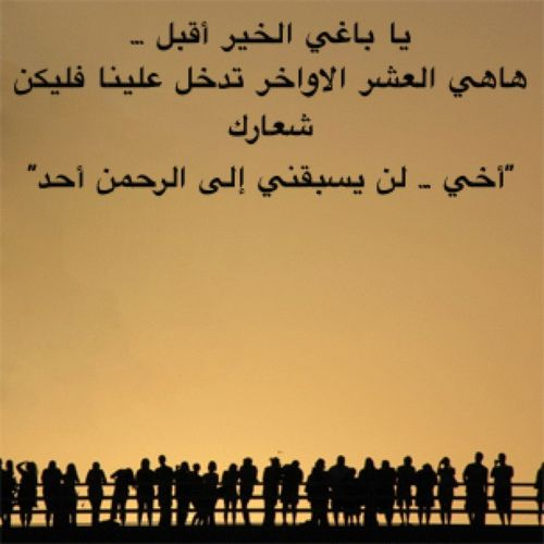 العشر الاواخر من رمضان دعاء Quran Quotes Love Quran Quotes Quotes