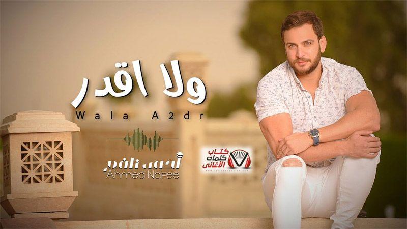 كلمات اغنية ولا اقدر احمد نافع In 2020 Songs