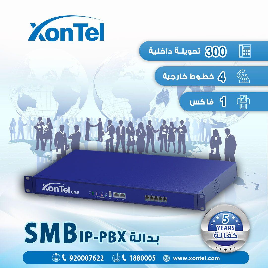 بدالة زونتل Smb Ip Pbx تدعم 300 تحويلة داخلية ويمكن التوسع حتي 800 تحويلة داخلية وتدعم خاصية كاشف الرقم و مميزات أخري لتناسب أصحاب ا Voip Solutions Pbx Voip