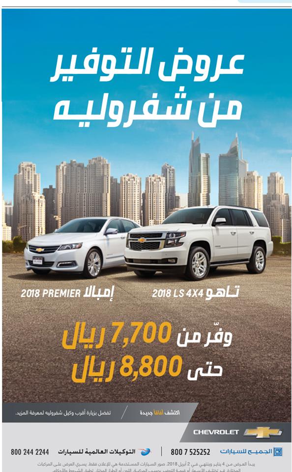 عروض الجميح للسيارات – عروض شفورليه – 2018 | عروض السعودية | Cars