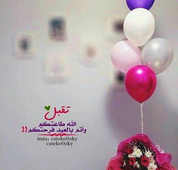 Eid Mubark Eid Mubark Eid Mubarak Eid Ul Adha