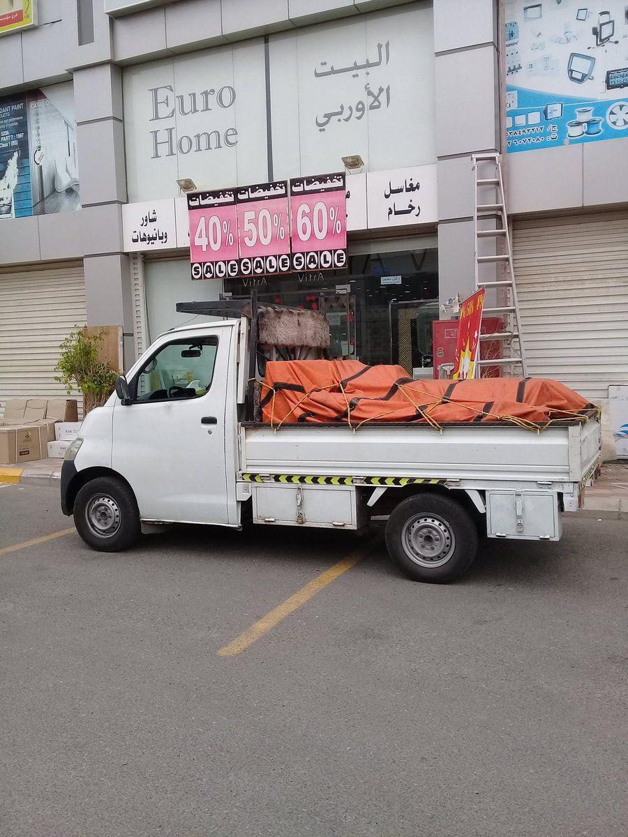 دباب نقل عفش Moving Furniture