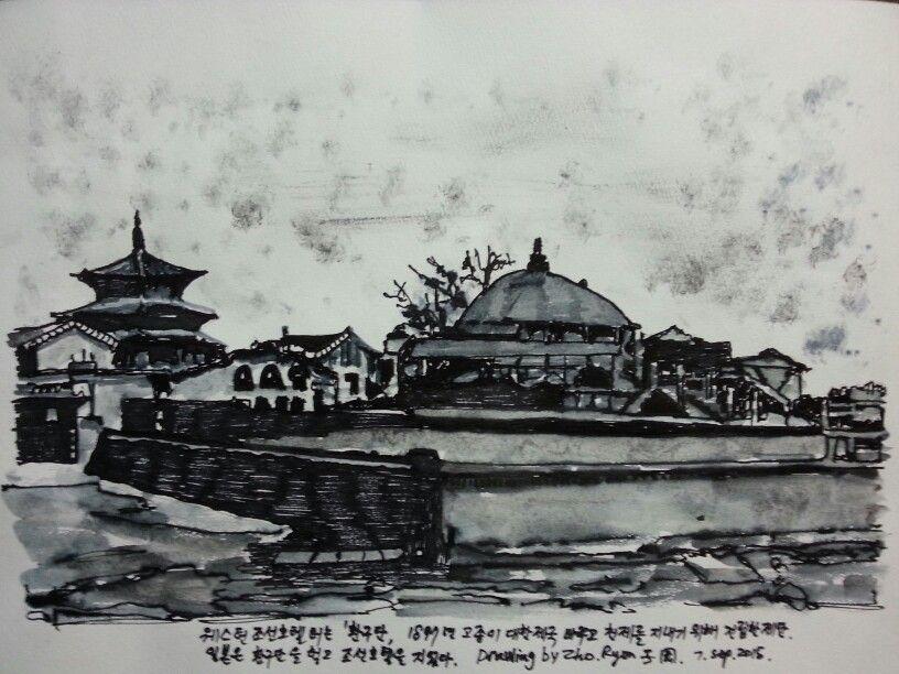 환구단, 대한제국의 황제가 신에게 기원하는제단으로 일제강점기에 일본에의해 철거되고 조선호텔을 건설했다 drawing by Zho.ryun.자강