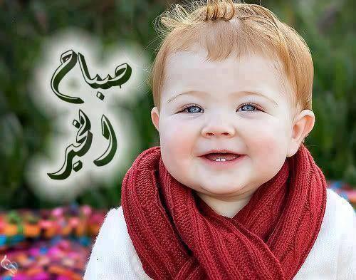 صور صباح الخير اطفال صباح الخير Cute Baby Wallpaper Baby Boy Clothes Online Red Hair Baby