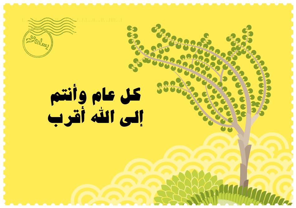 An arabic ecard to celebrate islamic new year arabic greeting an arabic ecard to celebrate islamic new year arabic greeting islam hijree m4hsunfo