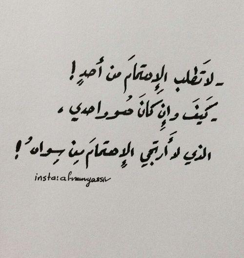 كلام عن عدم الاهتمام أقوال وعبارات عن عدم الإهتمام مكتوبة علي صور Words Calligraphy Arabic Calligraphy