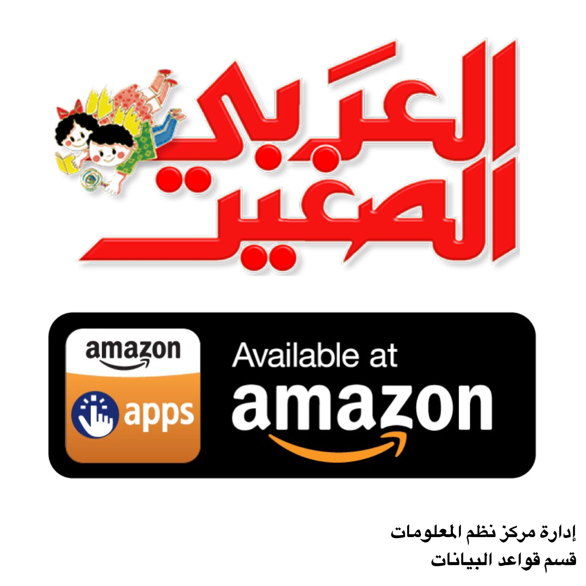 تطبيق مجلة العربي الصغير الآن في Amazon Store Pops Cereal Box
