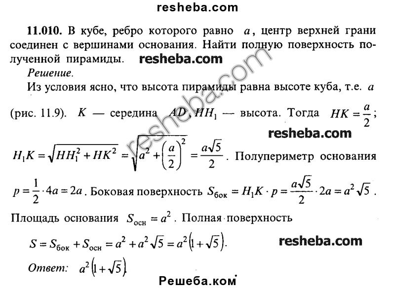 Ответы к тетради для практических работ по географии 6 класс а.г стадник г.д довгань