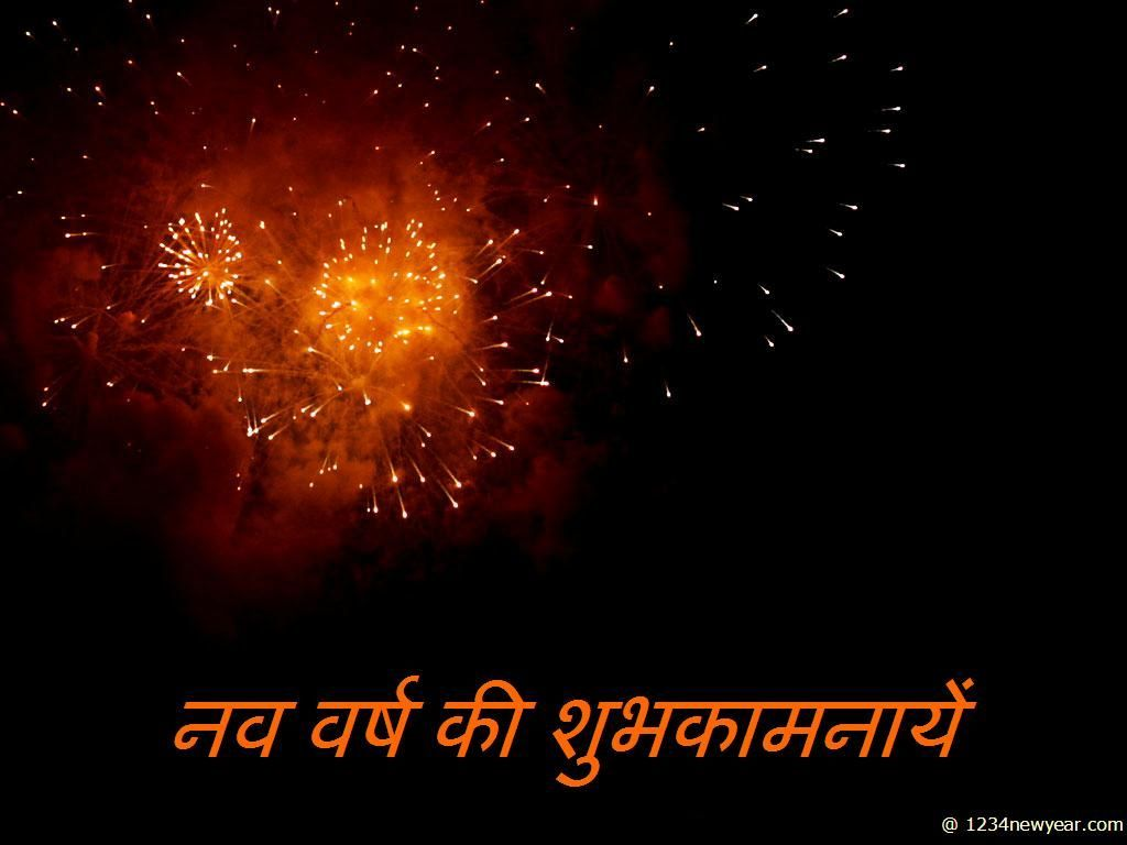 new year hindi greeting card nav varsh ki shubhkamnayein