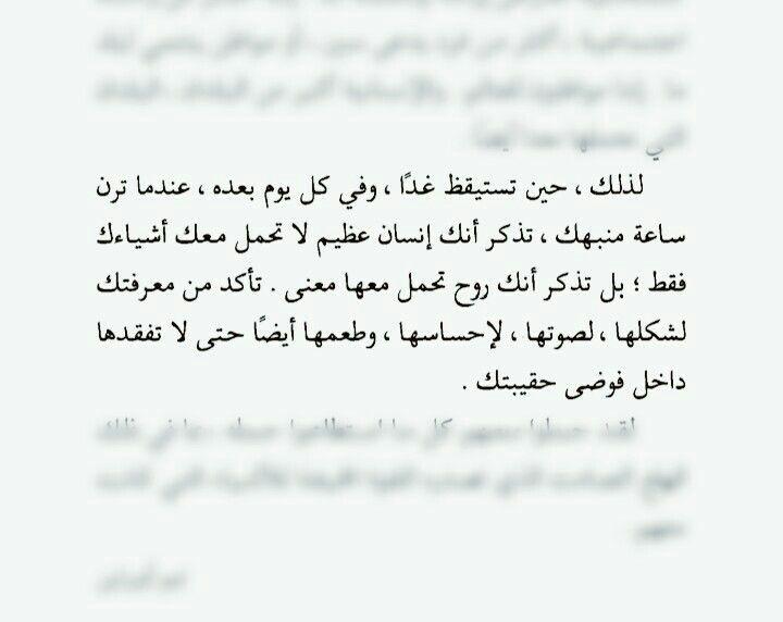 أخرج في موعد مع فتاة تحب الكتابة Medical Quotes Arabic Quotes Quotes