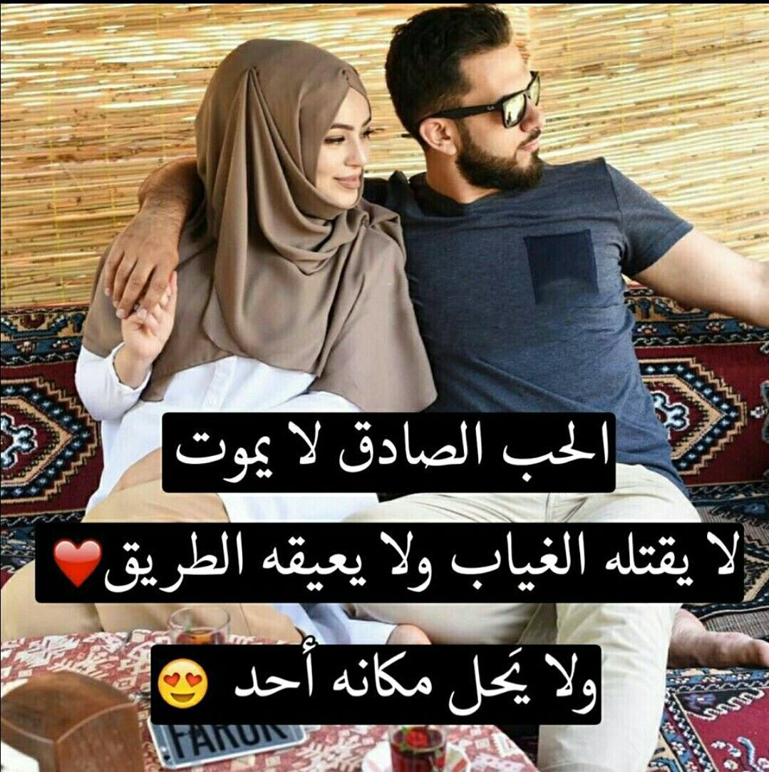 Pin By Mariam Khalili On ليتها تقرأ Arabic Love Quotes Asian Bridal Dresses Love Words