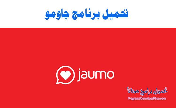 تحميل تطبيق دردشة Jaumo Company Logo Tech Company Logos Browser