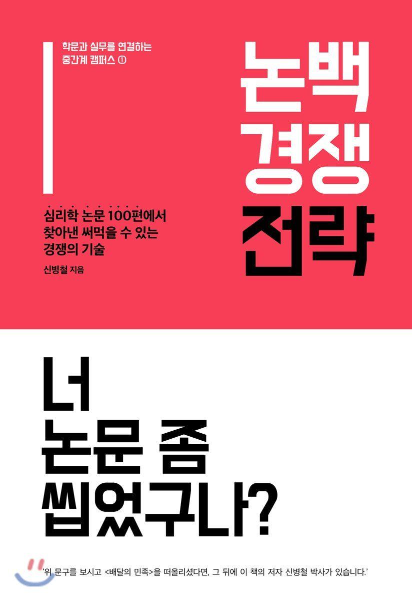 논백 경쟁 전략 신병철 책 책 표지 디자인 책 표지