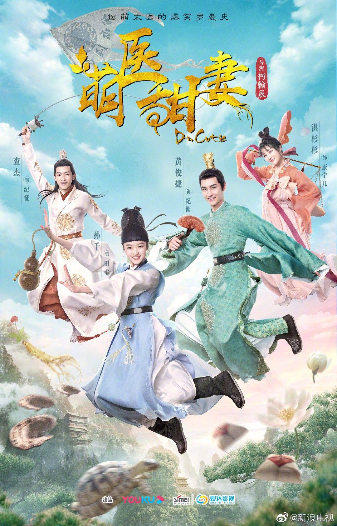 Dr cutie drama movies movie posters drama