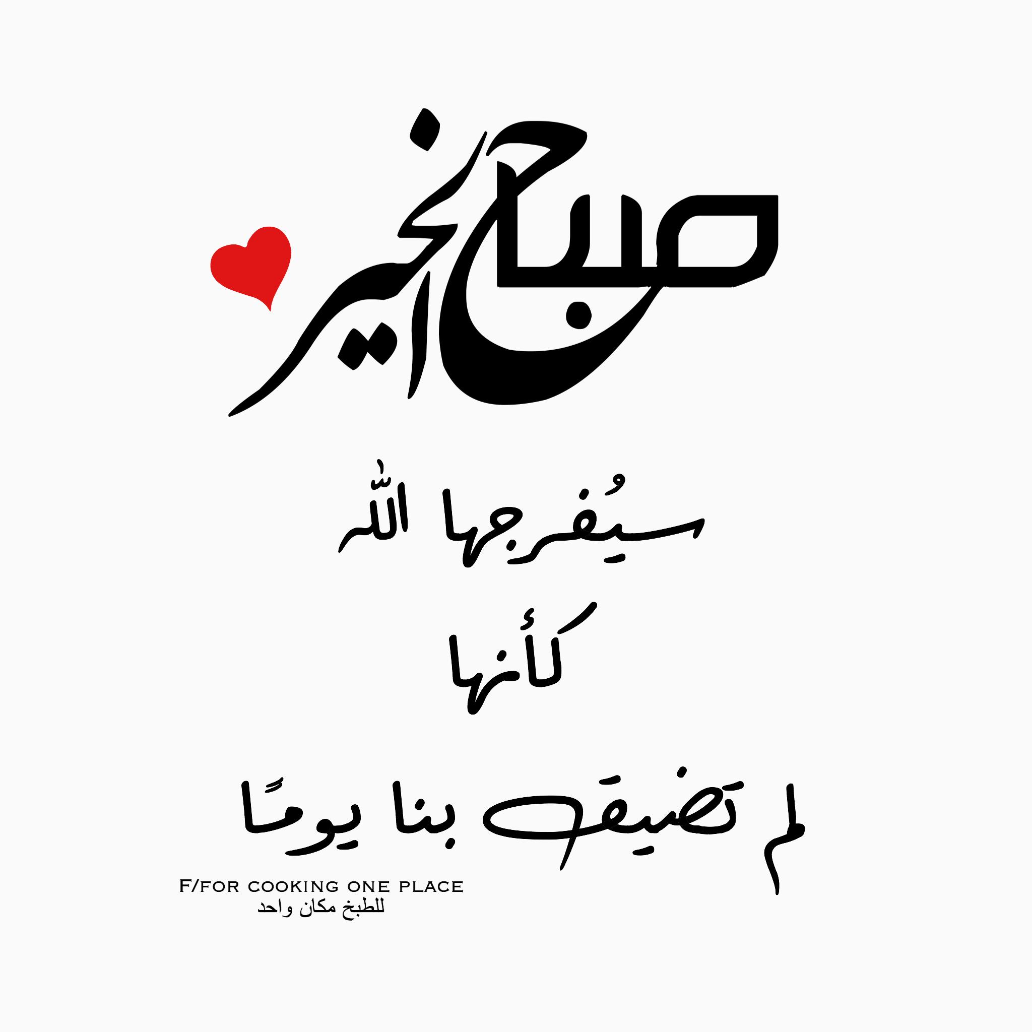 صباح الخير Good Morning