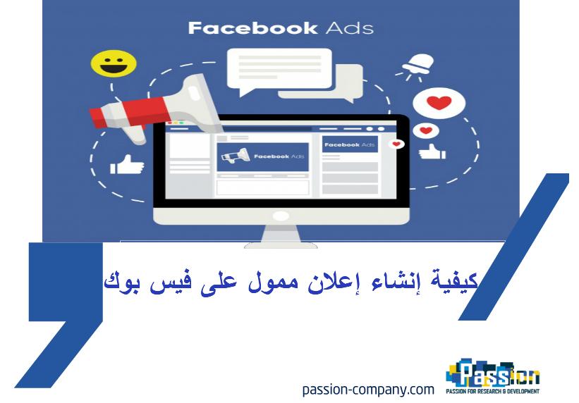 لابد قبل إنشاء إعلان ممول على فيس بوك ان تمتلك بعض الامور لتتم العملية في هذا المقال ستجدها و ستجد الطريقة المثلى لعمل الاعلان المم Development Facebook Ad Ads