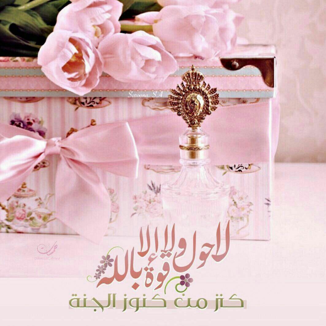 Pin By Hira On Islamic Islam Greetings