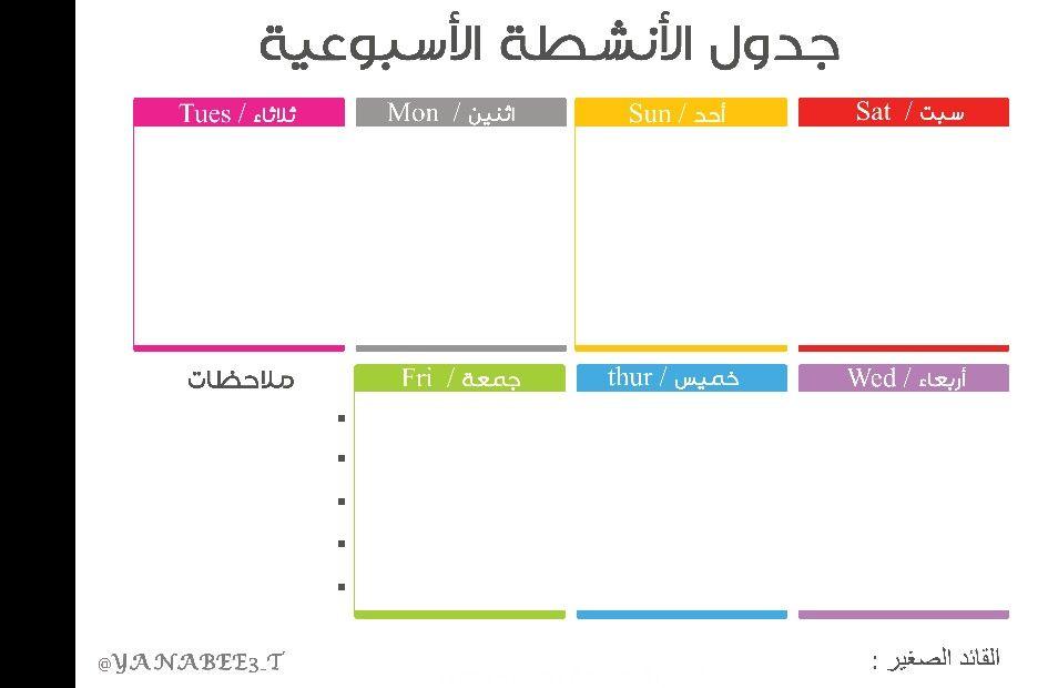 جدول المهام الأسبوعية تصميمي بعض الخطوط يبدو أنها لا تظهر ولكنها عند التكبير Chart Learning Bar Chart